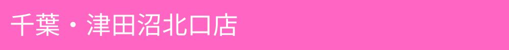 シェイプスガール ShapesGirl津田沼北口店